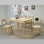 實木餐桌 原木色 長方形餐桌 天然木紋餐桌 台灣製造餐桌椅 703 YD米恩居家生活 618購物節