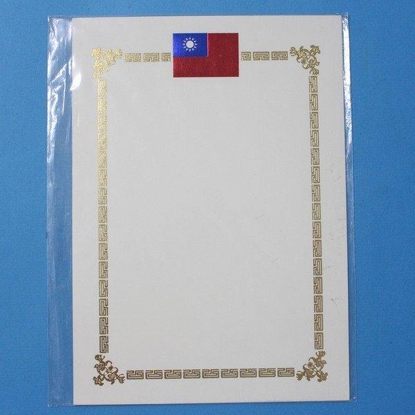 A5 空白獎狀紙 268A5-1 (單國旗)/一包6張入{定40} 空白聘書紙 空白感謝狀紙 空白證書紙~萬
