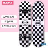 滑板四輪滑板成人女生初學者兒童青少年男孩雙翹滑板車彩砂wy (一件免運)