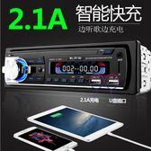 12V24V通用車載藍芽MP3播放器插卡貨車收音機代汽車CD音響DVD主機  魔法鞋櫃