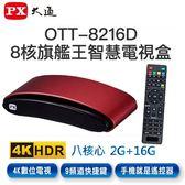 PX 大通 OTT-8216D 4K 追劇王智慧電視