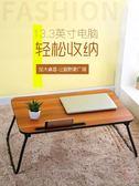 折疊桌簡易電腦桌做床上用書桌可折疊宿舍家用多功能懶人小桌子迷你簡約XW(1件免運)