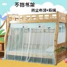 特賣蚊帳子母床蚊帳雙層上下鋪高低梯形床1.2m1.5米兒童1.8家用1.35米 WJ 熱銷