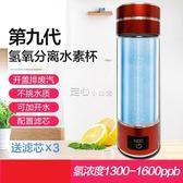 水素杯日本富氫水杯原裝水素水杯弱堿性智慧養生電解負氫離子杯富氫水素  走心小賣場YYP