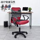 電腦椅 辦公椅 書桌椅 凱堡 凱特透氣網...