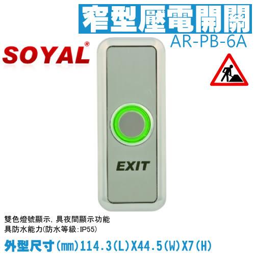 高雄/台南/屏東門禁 SOYAL AR-PB-6A 窄型壓電開關 開門按鈕