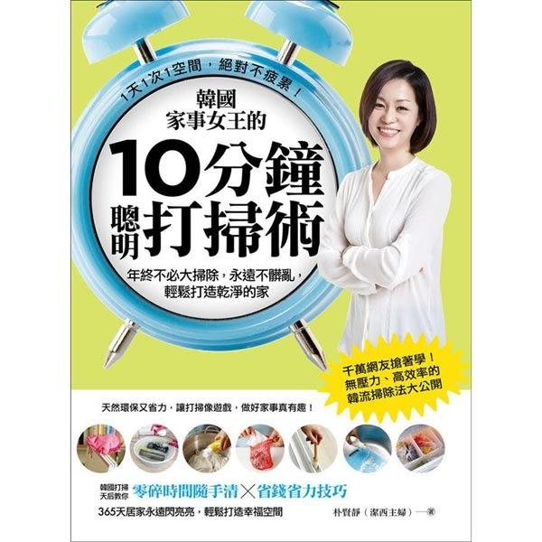 韓國家事女王的10分鐘聰明打掃術:1天1次1空間,絕對不疲累!