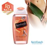 femfresh芳芯 淨嫩潔浴露250ml (使用期限2020年12月)