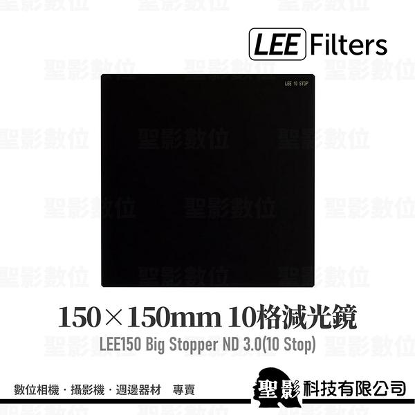 LEE Filters 李氏 150x150mm Big Stopper 方形全面減光鏡 ND 3.0 減10格 ND1000《公司貨》