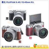 6期0利率/送64G+副電+減壓背帶+保護鏡等8好禮 富士 FUJIFILM X-A5 15-45mm kit 恆昶公司貨 XA5 4K 錄影 翻轉