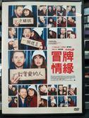 影音專賣店-P03-186-正版DVD-電影【冒牌情緣】-賽門佩吉 蕾克貝爾
