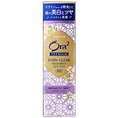 ORA2極緻淨白牙膏薰衣草薄荷100g【愛買】
