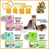 *WANG*【24罐(一箱入)】日本AkikiA漁極《BB mousse幼母貓罐系列》高營養補充罐頭80g*24罐