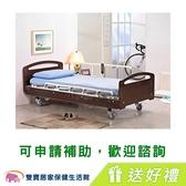 電動病床 電動床 贈好禮 立新 三馬達電動護理床 F03-LA 醫療床 復健床 居家用照顧床 好禮四重送