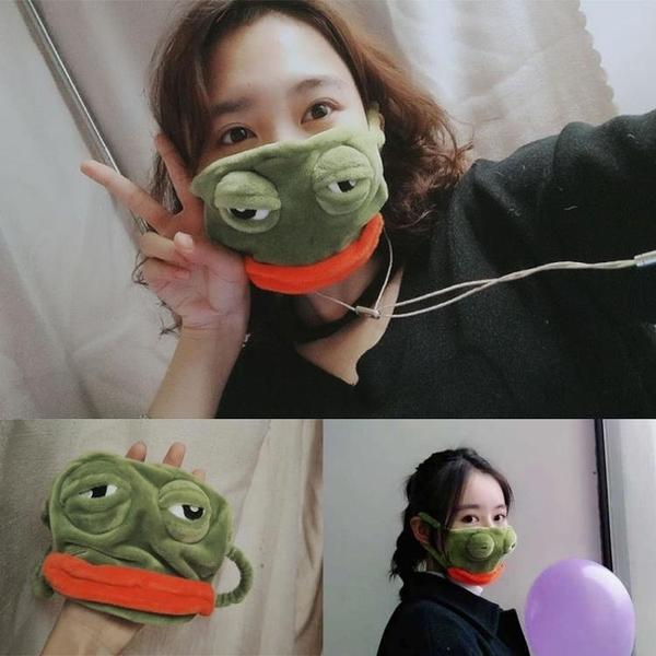 原創設計漫聯悲傷蛙口罩立體毛絨口罩 sad frog 宅品周邊 二次元