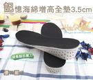 ○糊塗鞋匠○ 優質鞋材 B16 記憶海棉增高墊3.5公分 增高鞋墊 增高墊 全墊