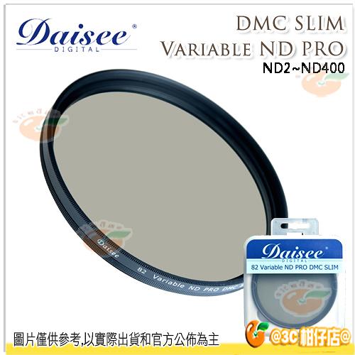 送拭鏡筆 Daisee DMC SLIM Variable ND PRO 62mm 62 可調式多層鍍膜 減光鏡 ND2-400 澄翰公司貨