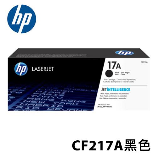 HP 17A 黑色原廠 LaserJet 碳粉匣 (CF217A)