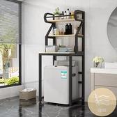 洗衣機置物架子衛生間滾筒上方陽臺落地洗衣柜收納浴室儲物架【白嶼家居】