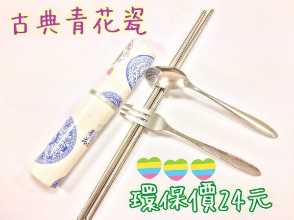 青花瓷三合一環保餐具 不鏽鋼製 環保筷湯匙叉子 隨身餐具組 方便攜帶(款式隨機出貨)