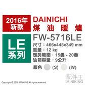 【配件王】日本代購 一年保 海運 DAINICHI FW-5716LE 煤油暖爐 20疊 暖氣