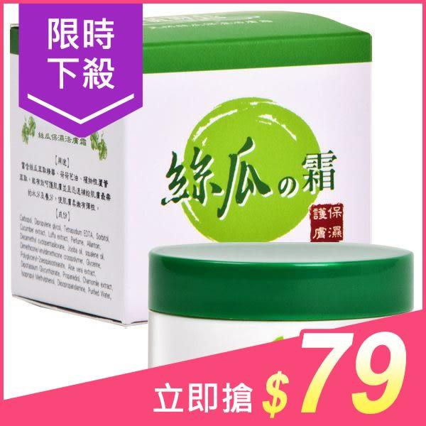 廣源良 天然絲瓜保濕活膚霜(30ml)【小三美日】$99