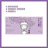 SNQ花賜康成人紫錐花護體飲(一盒10瓶,25ML/瓶)