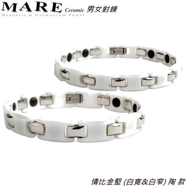 【MARE-精密陶瓷】對鍊 系列:情比金堅 (白寬&白窄) 陶 款