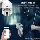 監控器室外4g監控攝像頭球機無線WiFi太陽能野外插卡監控器手機遠程戶外 聖誕交換禮物 LX
