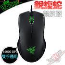[ PC PARTY ] 雷蛇 Razer 銳蝮蛇 Lancehead Tournament Edition  競技版 滑鼠