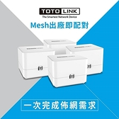 【南紡購物中心】TOTOLINK T6 AC1200 Mesh網狀路由器系統-四入組