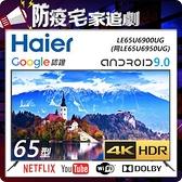 【Haier 海爾】65型4K HDR連網液晶顯示器LE65U6950UG(含基本安裝)