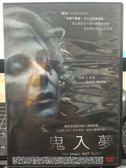 影音專賣店-P10-018-正版DVD-電影【鬼入夢】-貝琳洛達 伊娃德多米尼奇