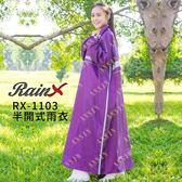 [中壢安信]RainX 半開式透氣雨衣 RX-1103 RX1103 紫 半開式 一件式 連身式 雨衣 側邊加寬
