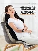 按摩椅 南極人多功能全身頸部腰部背部電動按摩器家用小型按摩椅靠墊 米家WJ