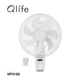 【2020新上市】質森活Qlife|14吋DC節能遙控純白美型壁扇WF313Q