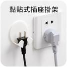 黏貼插頭 免釘 掛鉤 創意 廚房 電源線 掛架收納 支架 插座【RS581】