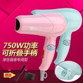 派誠靜音可折疊學生迷你型電吹風筒小功率吹風機-Ifashion