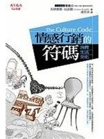 二手書博民逛書店《情感行銷的符碼:消費.生活.文化The Culture Cod