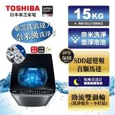 結帳再折 含標準安裝+舊機回收 TOSHIBA東芝 AW-DUJ15WAG 15公斤奈米悠浮泡泡超變頻直驅馬達 洗衣機