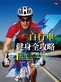 二手書博民逛書店 《自行車健身全攻略》 R2Y ISBN:9789864110254│大拓文化