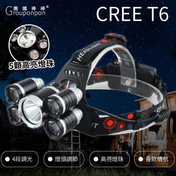 《團購棒棒》附電池+充電線【CREE T6終極強光五管頭燈】露營燈 LED 五核芯 強光 防災急難