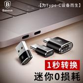 倍思正品 otg 轉接頭 type-c轉usb 數據線 通用安卓手機 下載連接u盤轉換器 轉換頭 轉接口 筆電實用