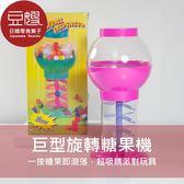 【豆嫂】美國零食 巨型旋轉糖果機(附糖果)