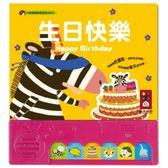 【風車圖書】生日快樂-小蘋果趣味歡唱童謠繪本10155901