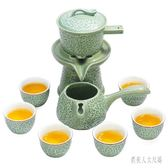 茶具套裝懶人泡茶半自動家用泡茶器陶瓷茶杯茶壺簡約喝茶 qw4265『俏美人大尺碼』TW