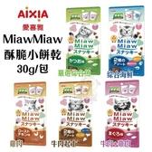 *King Wang*日本愛喜雅《MiawMiaw 酥脆小餅乾》30g/包 貓咪零食 多種口味可選
