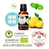 【Trillia】 雙有機DORA檸檬清新香複方精油-15ml