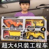 大號慣性工程車套裝兒童挖掘機推土機吊車翻斗車挖土攪拌汽車玩具  遇見生活