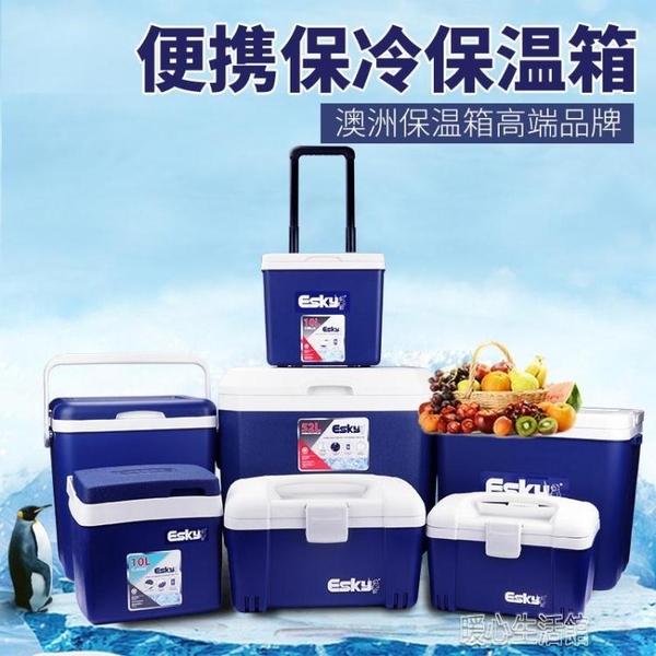 esky戶外車載保溫箱便攜食品家用冷藏箱外賣保冷保鮮箱釣魚冰桶箱YJT 暖心生活館